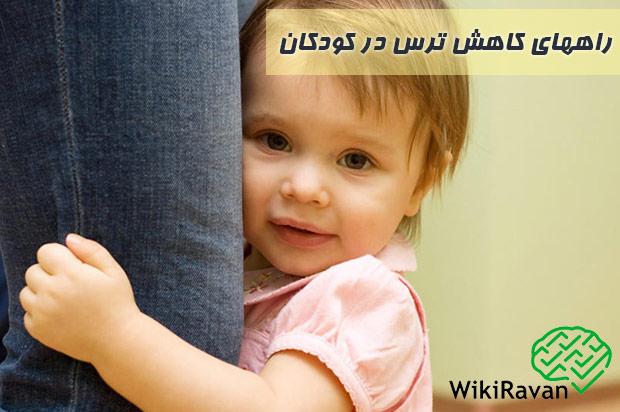 راههای کاهش ترس در کودکان