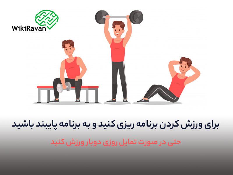 برنامه ورزشی برای ترک ترک خودارضایی