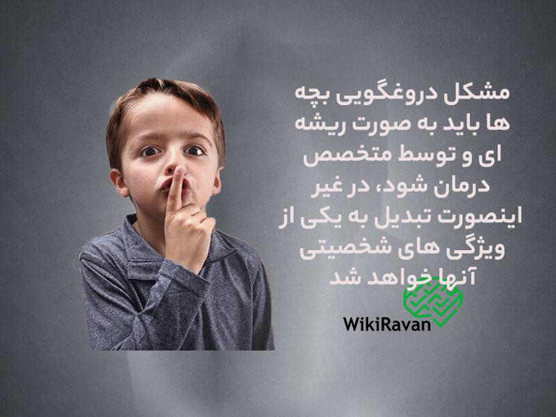 دروغگویی کودکان را چگونه اصلاح کنیم