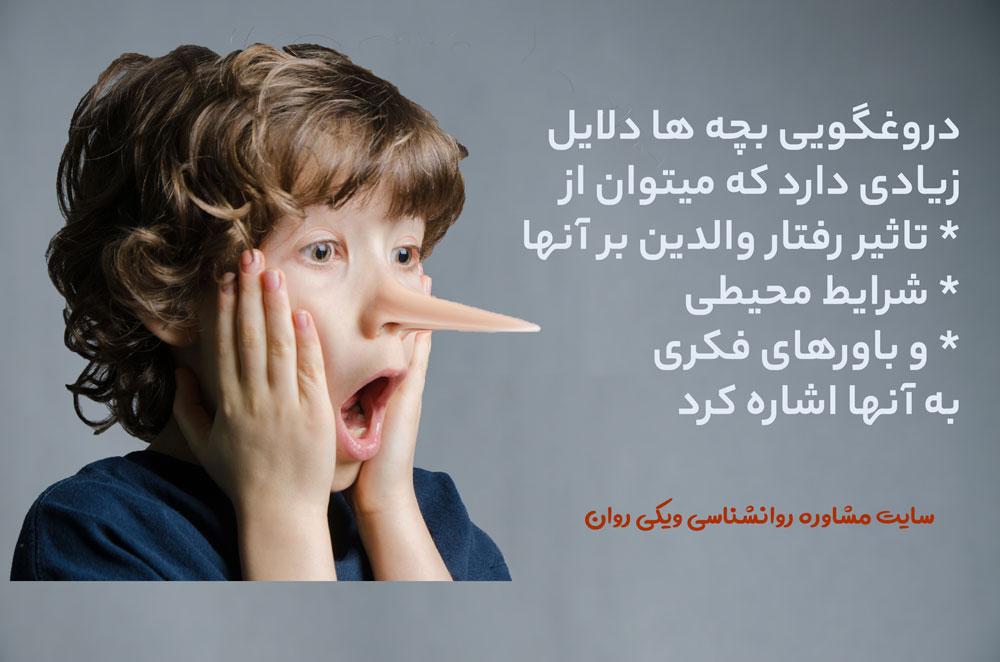 علت-دروغگویی-در-کودکان