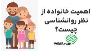 اهمیت خانواده از نظر روانشناسی چیست؟