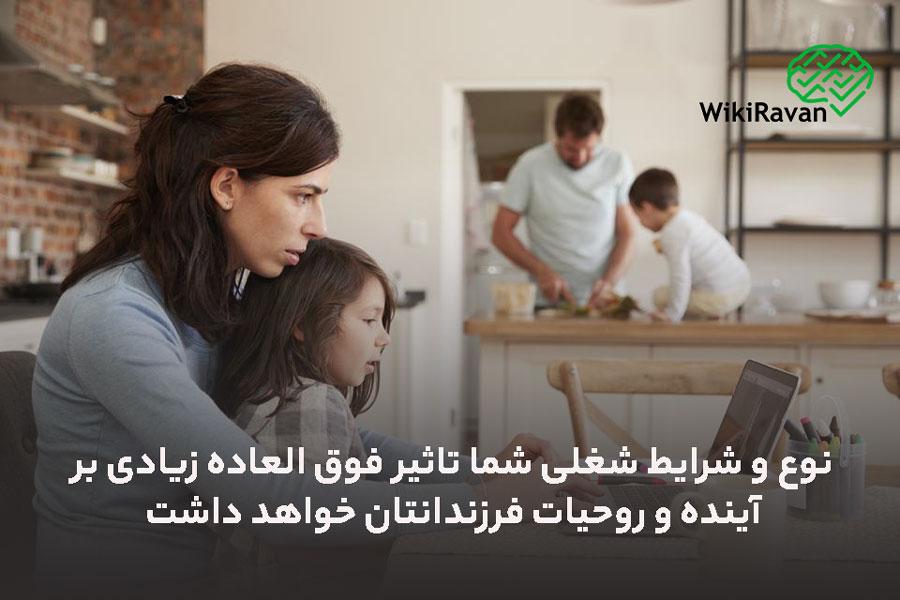 بررسی نقش خانواده در انتخاب شغل و آینده آنها
