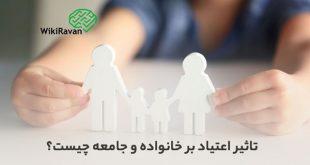 تاثیر اعتیاد بر خانواده و جامعه