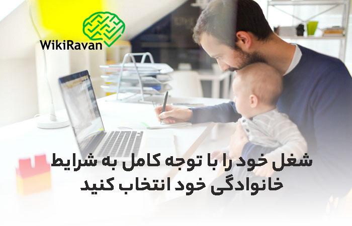 تاثیر خانواده بر انتخاب شغل