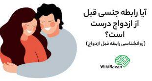 داشتن رابطه قبل از ازدواج