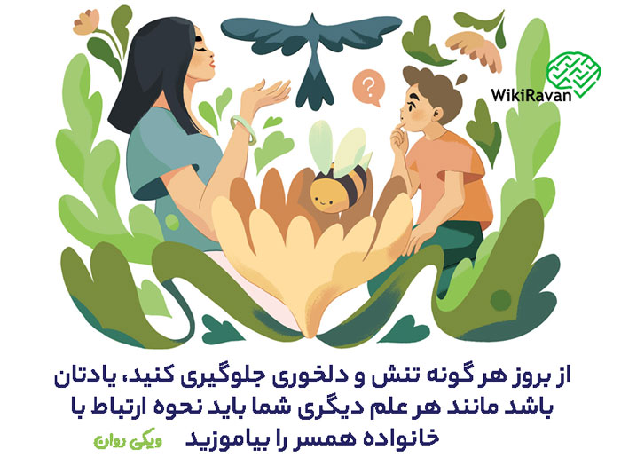 مدیریت روابط با خانواده همسر