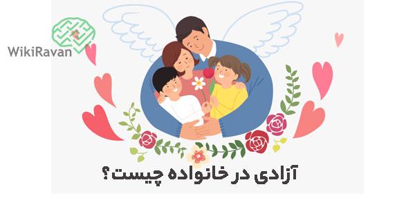 منظور از آزادی در خانواده چیست؟