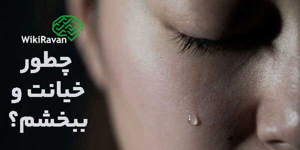 چگونگی بخشش خیانت همسر