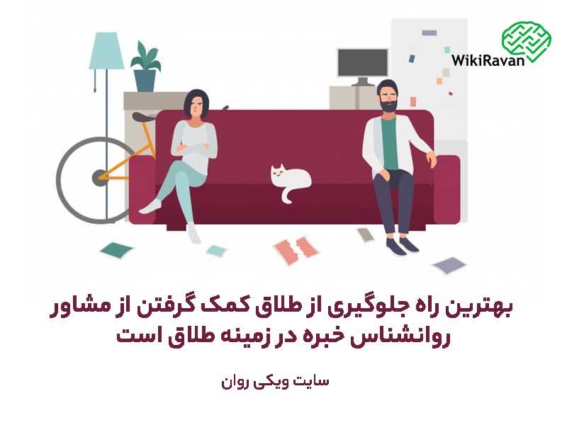 مهم ترین دلایل طلاق در ایران