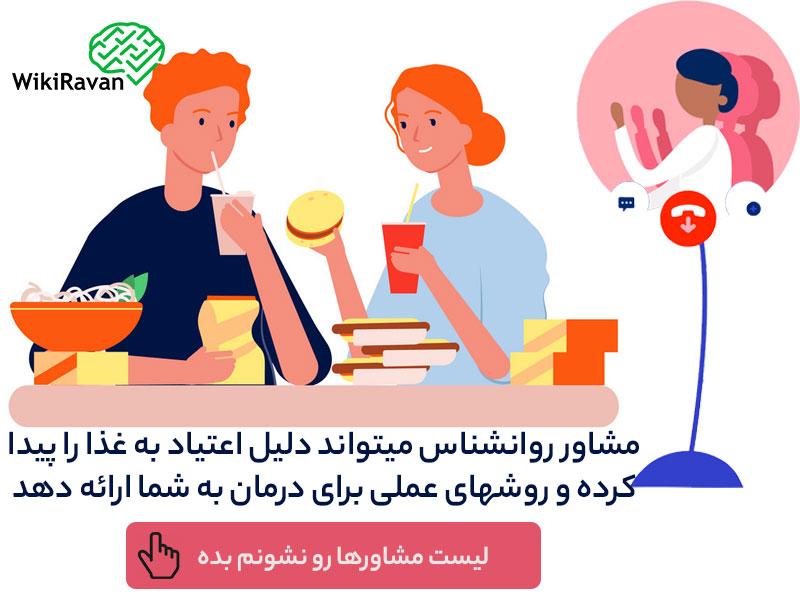 بهترین راه ترک اعتیاد به غذا چیست؟