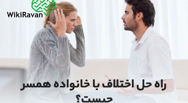 حل اختلاف با خانواده همسر