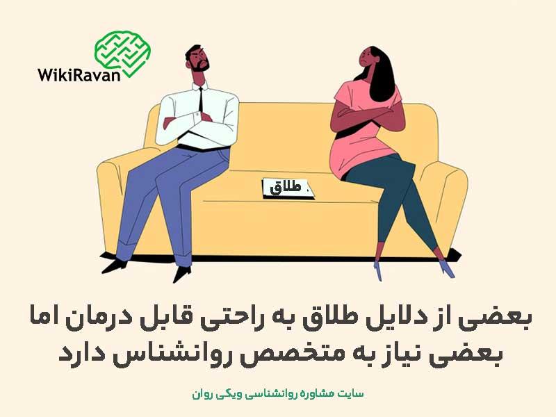 شایع ترین علت طلاق در ایران