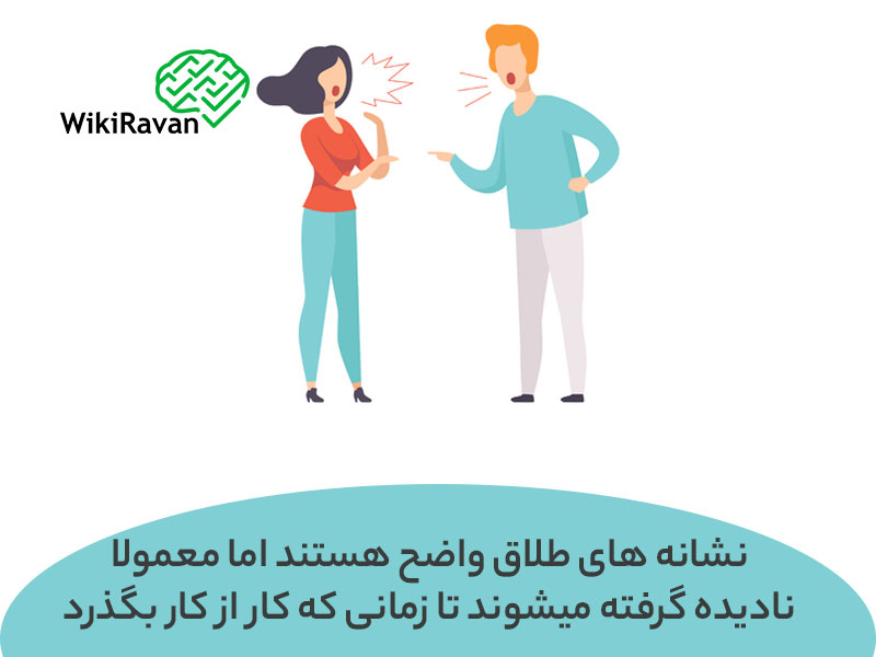 علائم و نشانه های طلاق