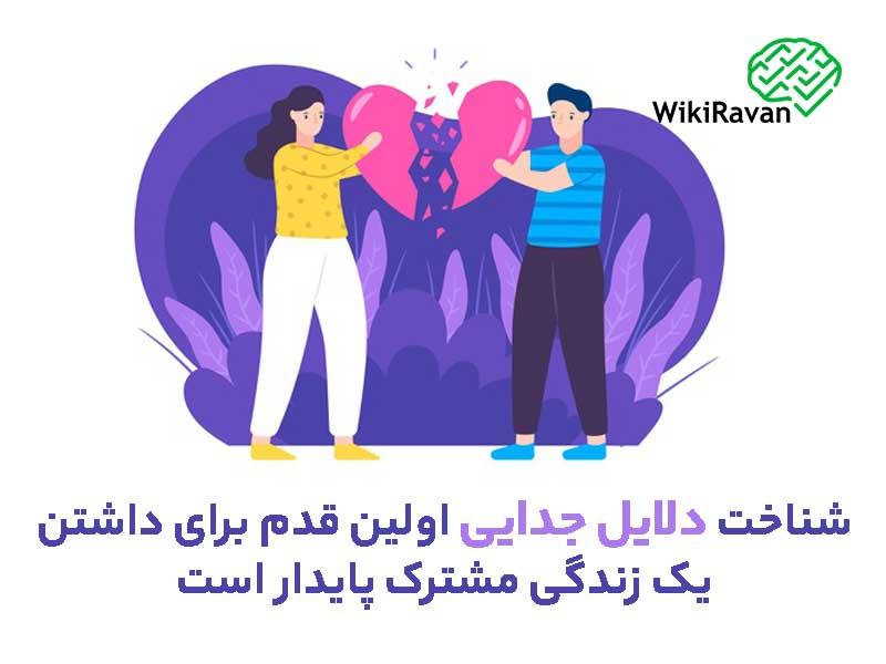 علت طلاق در ایران