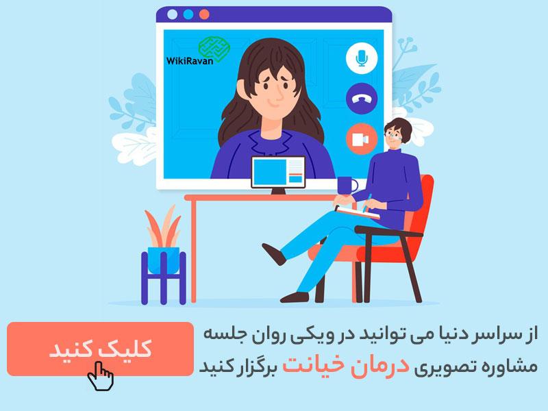 مشاوره آنلاین درمان خیانت به صورت تصویری
