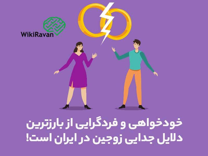 مهمترین عامل طلاق در ایران