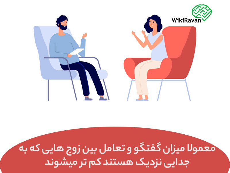 نشانه های طلاق در زندگی