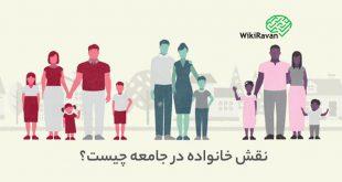 نقش-خانواده-در-جامعه-چیست؟