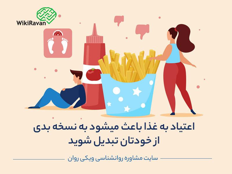 پیامدهای اعتیاد به مواد غذایی