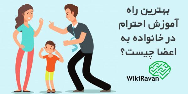 احترام در خانواده چیست