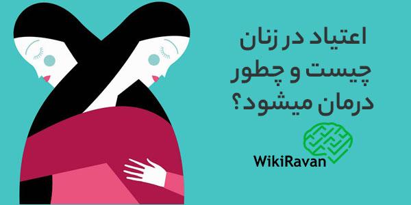 اعتیاد زنان چیست