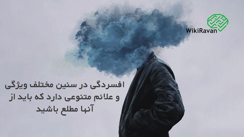افسردگی در سنین مختلف