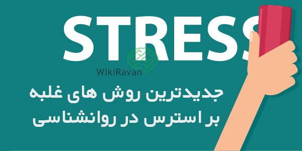 جدیدترین روش های غلبه بر استرس