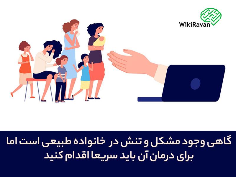 حل مشکلات خانوادگی با کمک مشاور خانواده