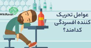 عوامل تشدید کننده افسردگی