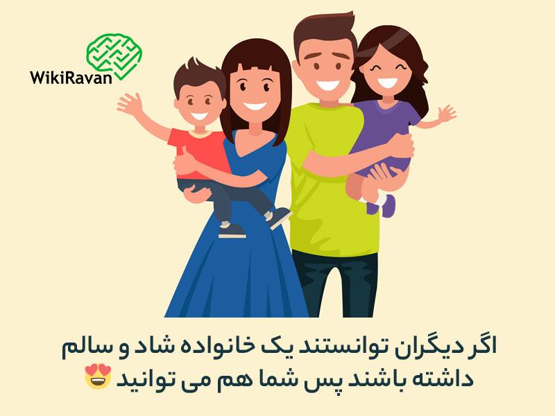 تعریف صمیمیت در خانواده چیست؟ (۶ راه ایجاد)