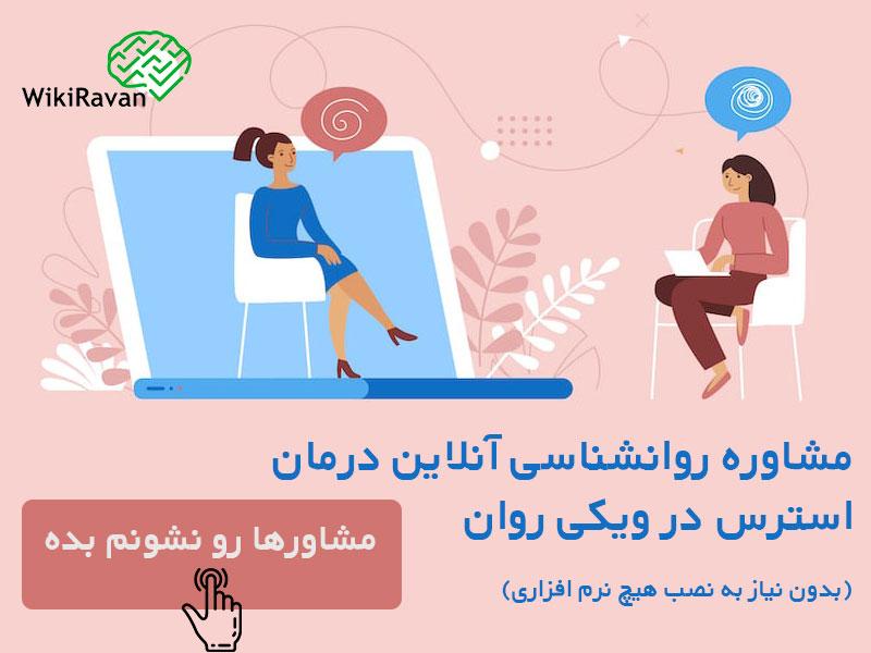 مشاوره-آنلاین-درمان-استرس-در-ویکی-روان