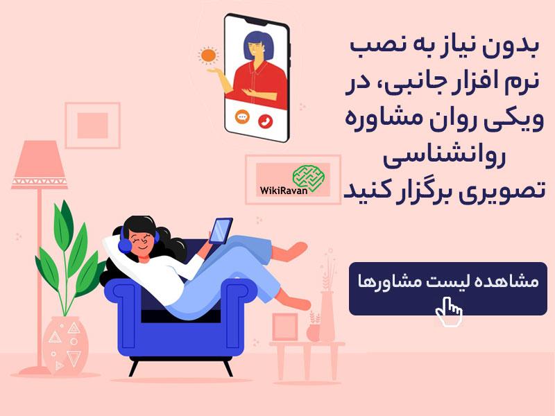مشاوره جنسی آنلاین و تصویری در ویکی روان