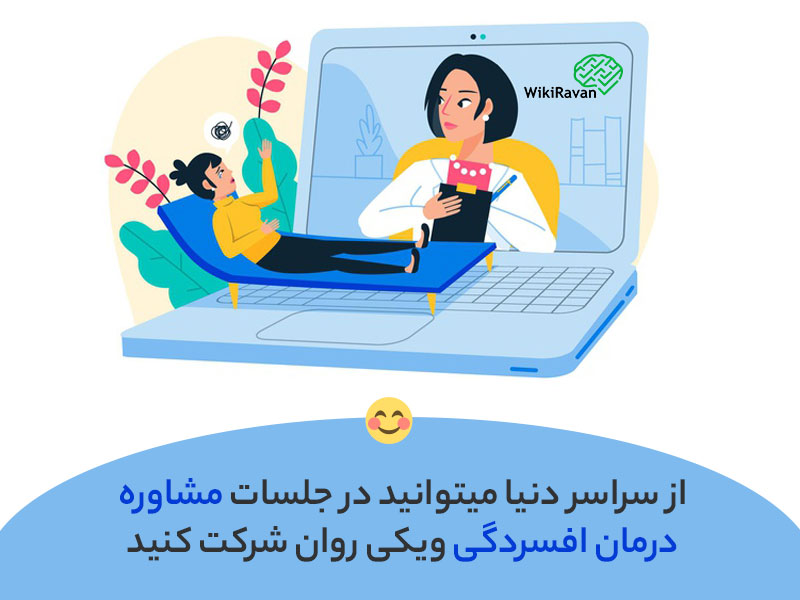 مشاوره درمان افسردگی آنلاین در ویکی روان