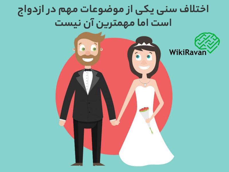 اختلاف سنی زیاد در ازدواج