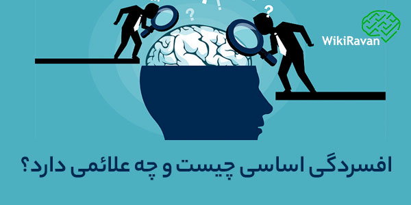اختلال افسردگی اساسی چیست
