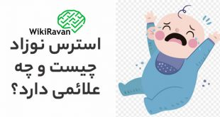 استرس نوزاد چیست
