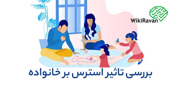 استرس و خانواده