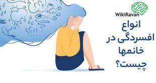 انواع افسردگی زنان