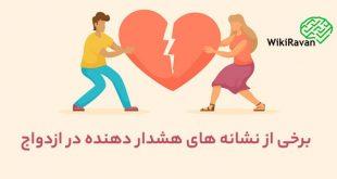 برخی از نشانه های هشدار دهنده در ازدواج