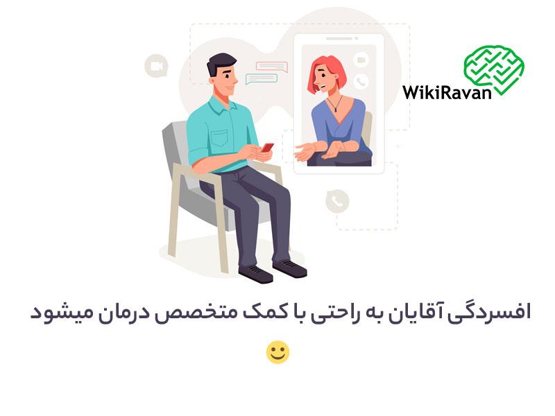 درمان افسردگی مردان