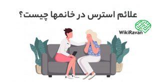 علائم استرس زنان