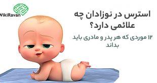 علائم استرس نوزادان
