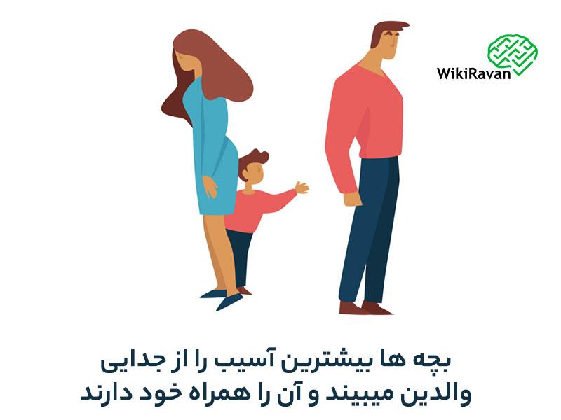 عواقب ازدواج با فرزندان طلاق
