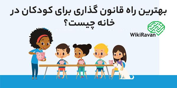 قانون گذاری برای کودکان در خانه