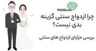 مزایای ازدواج سنتی