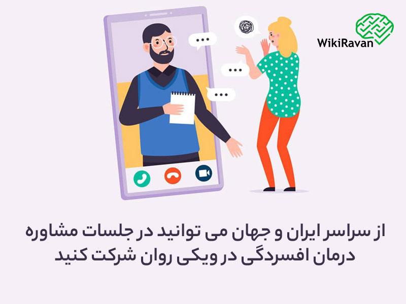 مشاوره آنلاین درمان افسردگی