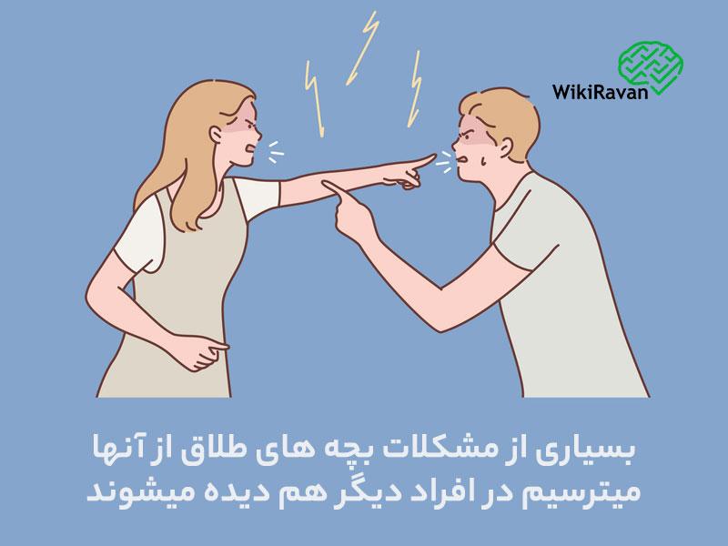 معایب ازدواج با فرزند طلاق