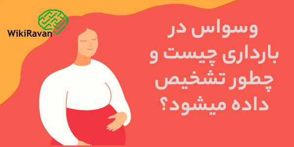 وسواس در بارداری