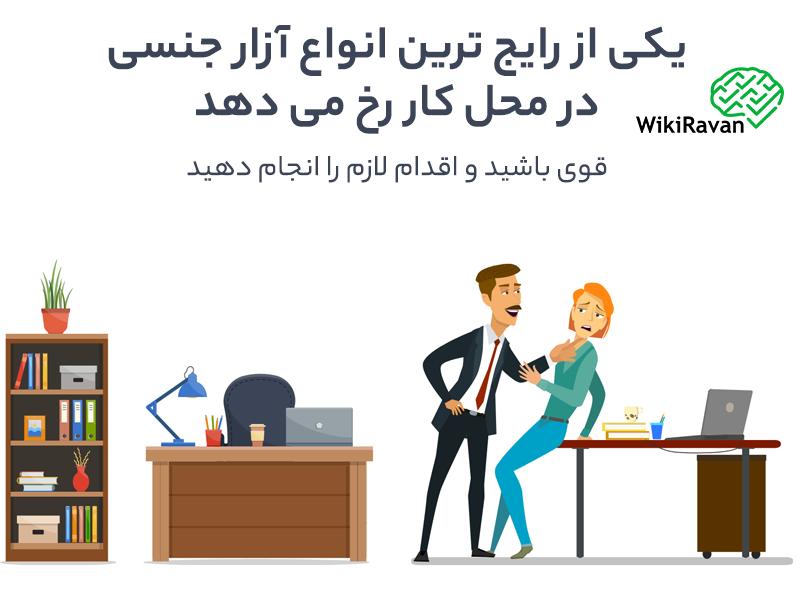 آزار و اذیت جنسی در محل کار