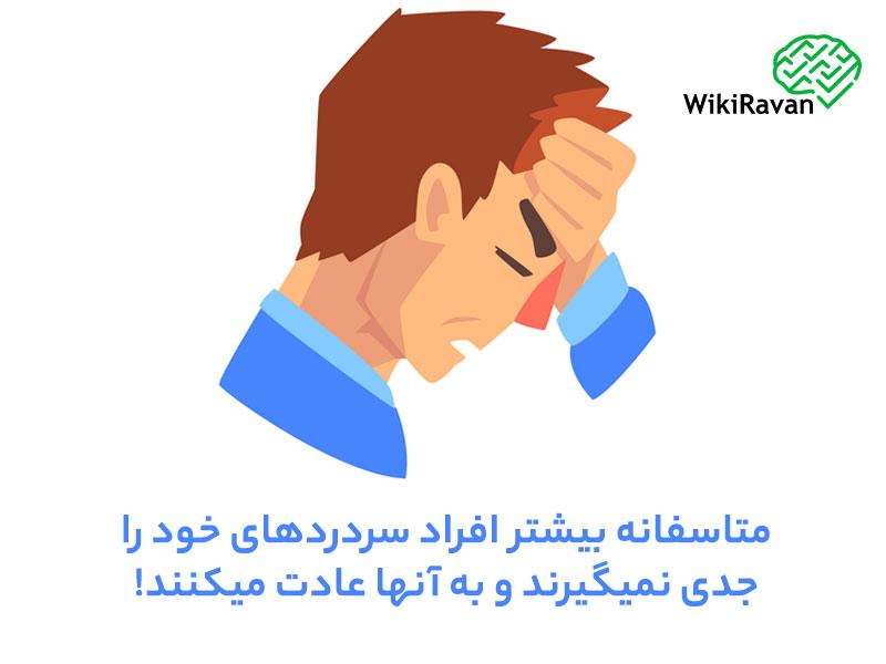 درمان سردرد عصبی در خانه